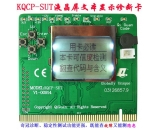 KQCP-SUT PCI Diagnostic Card with LCD Display